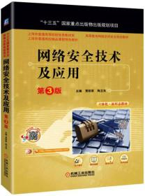 网络安全技术及应用(第3版)