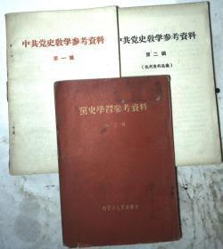 中共党史教学参考资料第一.二辑 党史教学参考资料第三辑