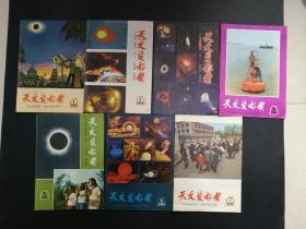 天文爱好者1980年1-7期(七本合售,私藏品好)