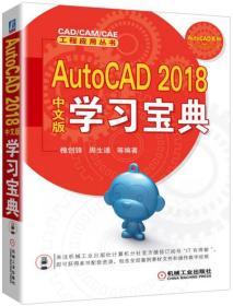 AutoCAD 2018中文版学习宝典