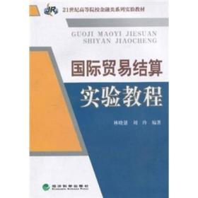 国际贸易结算实验教程 林晓慧 刘玲 9787505897205