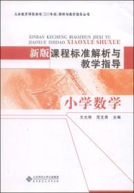 义务教育课程标准(2011年版)解析与教学指导丛书·新版课程标准解析与教学指导:小学数学