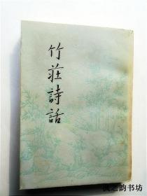 竹庄诗话(何汶撰 常振国等点校 中华书局1984年1版1印 繁体竖版 私藏品佳)