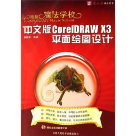 电脑魔法学校:中文版CorelDRAW X3平面绘图设计
