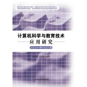 计算机科学与教育技术应用研究:SCEG2015研讨会论文集