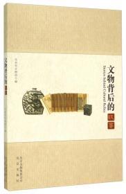 文物背后的故事 插图本(附英文)北京出版北京市文物局9787200097733