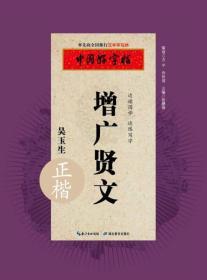 中国好字帖 增广贤文(正楷)