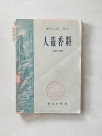 现代工业小丛书·人造香料