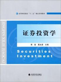 证券投资学 黄磊葛水波 经济科学出版社 9787514129793s