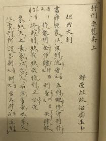 祥刑要览著者吴讷(明)江戸写本古籍古本线装1册复印本