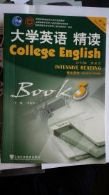 大学英语精读3(学生用书)(第3版)(附光盘)