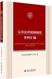 完善法律援助制度资料汇编