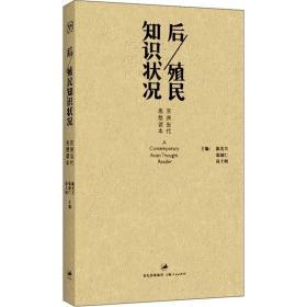 后/殖民知识状况:亚洲当代思想读本