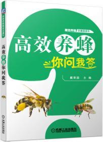 高效养蜂你问我答