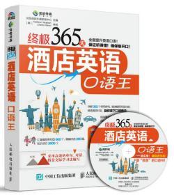 终极365天酒店英语口语王(带光盘)