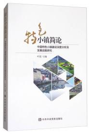 特色小镇简论:中国特色小镇建设深度分析与发展战略研究