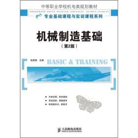 中等职业学校机电类规划教材·专业基础课程与实训课程系列:机械制造基础(第2版)