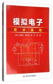模拟电子技术基础 陶德元 黄本淑 赵欢 杨瑜 四川大学出版社 9787