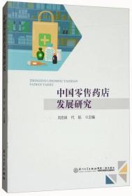 正版新书中国零售药店发展研究
