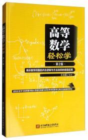 高等数学轻松学(第2版)