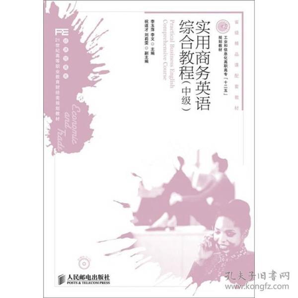 实用商务英语综合教程 中级 专著 Practical bussiness english comprehensive course 李玉