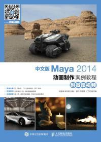 中文版 Maya2014动画制作案例教程 附微课视频