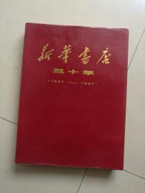 新华书店50年:1937----1987