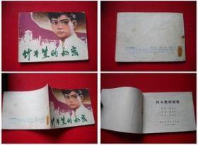 《竹斗笠的秘密》,黑龙江1980.1一版一印24万册8品,6995号,连环画