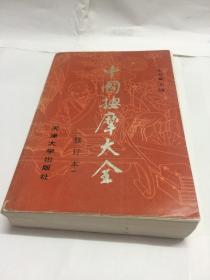 中国按摩大全  (修订版)