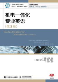 机电一体化专业英语(第3版)