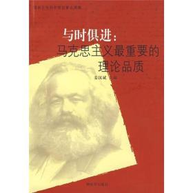 与时俱进一马克思主义最重要的理论品质