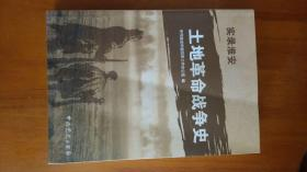 实录淮安-----土地革命战争史----2016一版一印