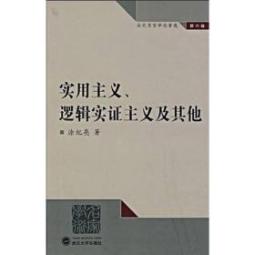 (精)涂纪亮哲学论著选:实用主义、逻辑实证主义及其他·第六卷武汉大学涂纪亮9787307062283