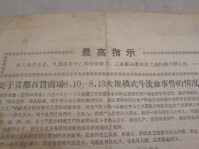 文革传单:关于首都百货商场(原西单商场)(8.10——8.13)大规模武斗流血事件的情况报告 。8开