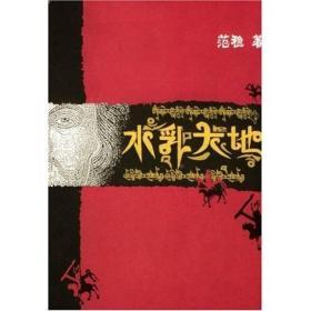 水乳大地:(藏族、纳西族杂居的区域、多种文化的冲撞与融合)