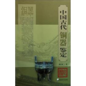 中国古代铜器鉴定