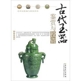 艺术品收藏与投资丛书:古代玉器鉴赏与投资