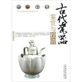 艺术品收藏与投资丛书:古代瓷器鉴赏与投资
