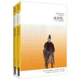 """水浒传上下 (全本·无障碍阅读本)一百单八将的英雄演义,忠义侠骨,荡气回肠;""""不读水浒,不知天下之奇。""""(金圣叹)"""