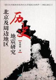 北京及周边地区历史地震研究