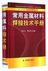 常用金属材料焊接技术手册