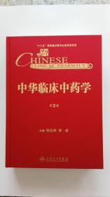 中华临床中药学
