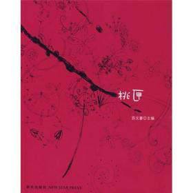 桃匣(四色)