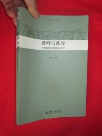 波峰与波谷——秦汉魏晋南北朝的政治文明    【小16开】