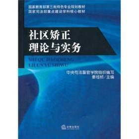 社区矫正理论与实务 姜祖祯 法律出版社 9787511808509