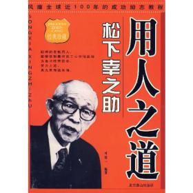 现货用人之道松下幸之助 可致一 9787540208318 北京燕山出版社