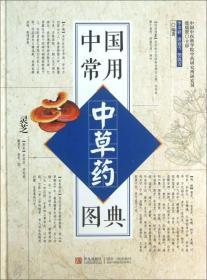 中国常用中草药图典