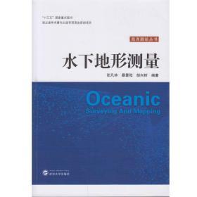 水下地形测量武汉大学阳凡林、暴景阳、胡兴树9787307188419