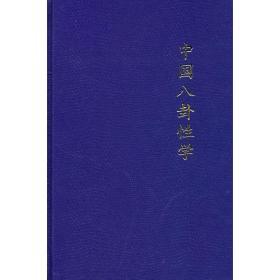 中国八卦性学(精装)