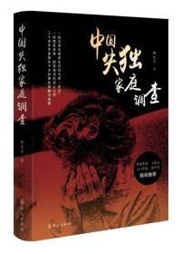 中国失独家庭调查
